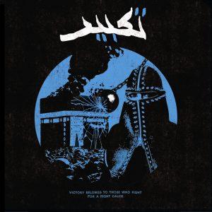 Le Guess Who? presents La Vida Es Un Mus label night w/ Taqbir + Kohti Tuhao